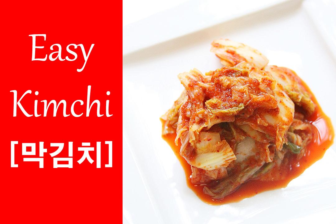 Hello everyone!! today I made Mak Kimchi AKA Easy Kimchi. (막김치)