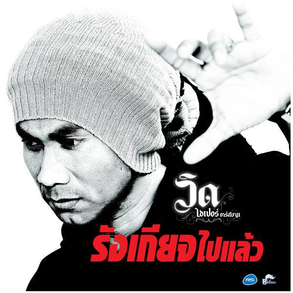 Download รังเกียจไปแล้ว – วิด ไฮเปอร์ อาร์ สยาม + (Backing Track) 4shared By Pleng-mun.com