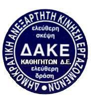 ΔΑΚΕ Δ.Ε. Αχαΐας