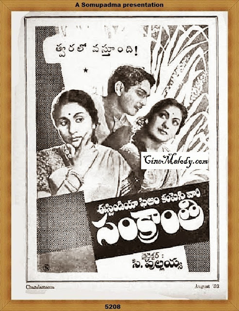 Sankranti Telugu Mp3 Songs Free  Download  1952