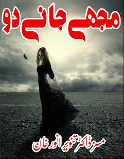 Rog By Fiza Iftkhar