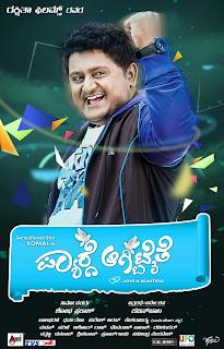 Pyarge Aagbittaite Poster