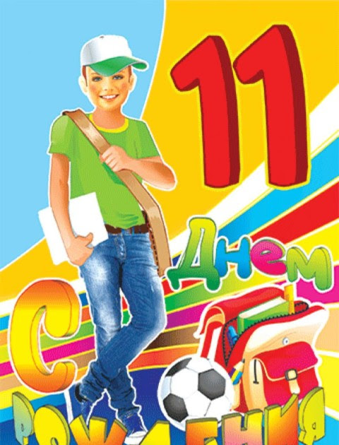 Поздравления с днем рождения на 11
