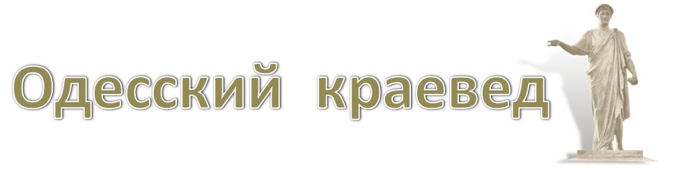 Одесский краевед