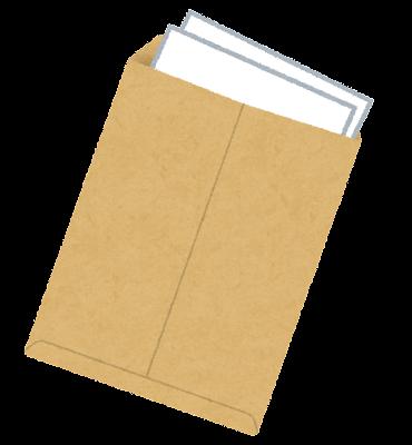資料・書類の入った封筒のイラスト
