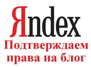 как подтвердить права на блог Блоггер в Яндекс