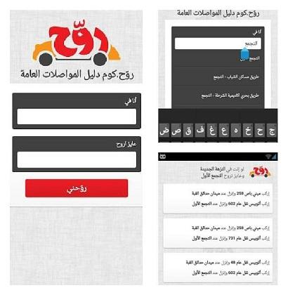 """""""روّح"""" هو تطبيق لأجهزة أندرويد يتيح للمستخدمين معرفة أنسب وسائل المواصلات العامة للذهاب من مكان إلي اخر داخل القاهرة والجيزة"""
