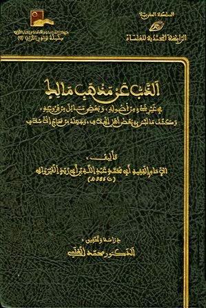 الذب عن مذهب مالك في غير شئ من أصوله وبعض مسائل من فروعه - ابن أبي زيد القيرواني