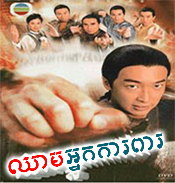 Safe Guard - Chinese Drama dubbed in Khmer