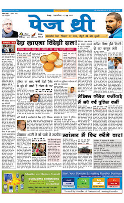 Dehradun Latest News in Hindi