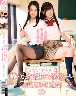 XVSR-112 As You Can Begging High School Pond No Beauty Sister Rumor Mitsui Yuno × Ena Ruri