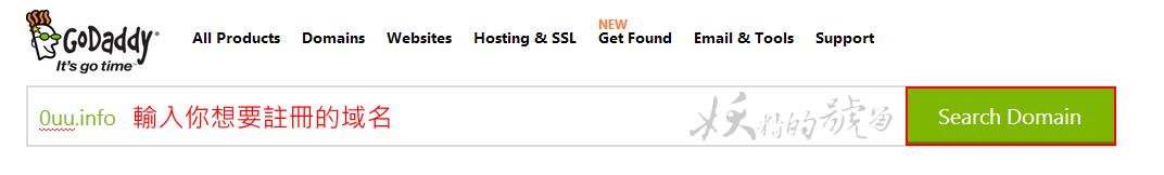 2 - [教學] 在 GoDaddy 上購買自己的網域!
