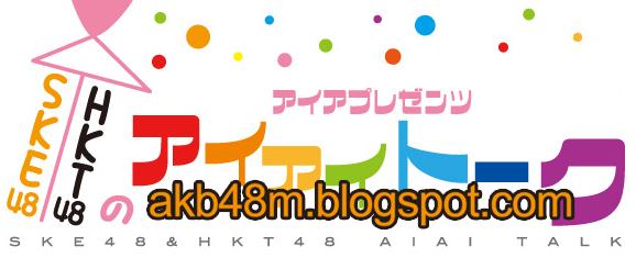 http://1.bp.blogspot.com/-svoWzsPLVpg/VSJtAPOcw5I/AAAAAAAAstc/KivN4JrS8aw/s1600/SKE48%26HKT48%E3%81%AE%E3%82%A2%E3%82%A4%E3%82%A2%E3%82%A4%E3%83%88%E3%83%BC%E3%82%AF%2Bakb48m.blogspot.com.jpg