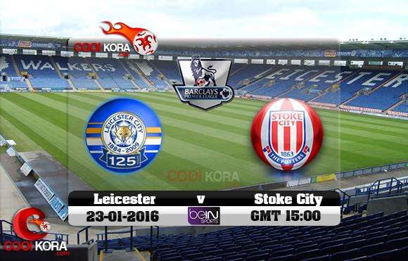 مشاهدة مباراة ليستر سيتي وستوك سيتي اليوم 23-1-2016 في الدوري الإنجليزي