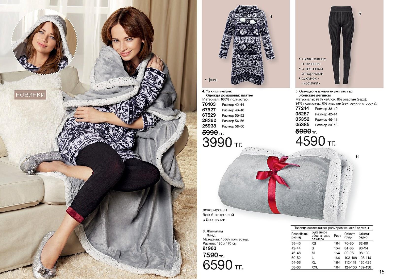 Каталог домашней одежд