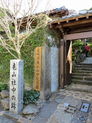 Kameyama Shachu Memorial Museum, Nagasaki.