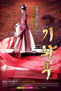 Empress Ki - Battle of Flowers