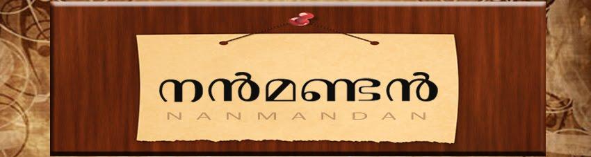 നന്മണ്ടൻ