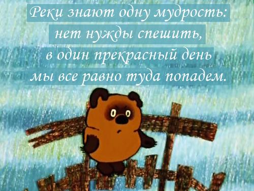 Вечные цитаты от Вини Пуха