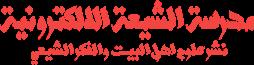 مدرسة الشيعة الالكترونية