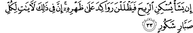 Surat Asy-Syura ayat 33