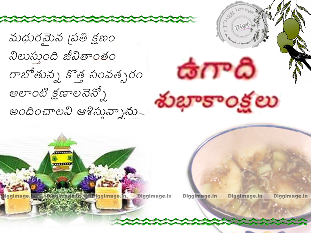 Ugadi greeting in telugu