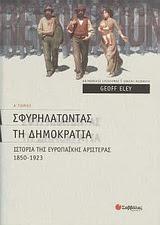 Σφυρηλατωντας τη Δημοκρατια. Geoff Eley