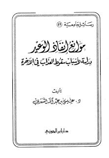 حمل كتاب موانع إنفاذ الوعيد دراسة لأسباب سقوط العذاب في الآخرة - عيسى بن عبد الله السعدي
