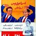 فيلم حلال عليك اسماعيل ياسين - هدى شمس الدين