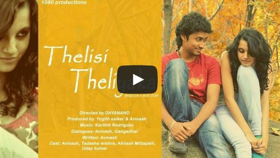 THELISI THELIYAKA TELUGU SHORT FILM poster