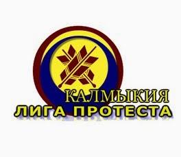 Калмыкия Лига Протеста