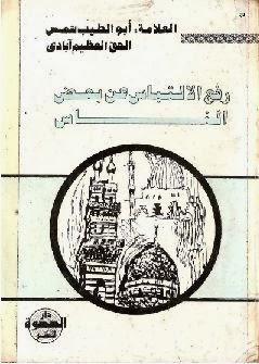 رفع الالتباس عن بعض الناس - أبي الطيب شمس الحق العظيم ابادي الهندي pdf