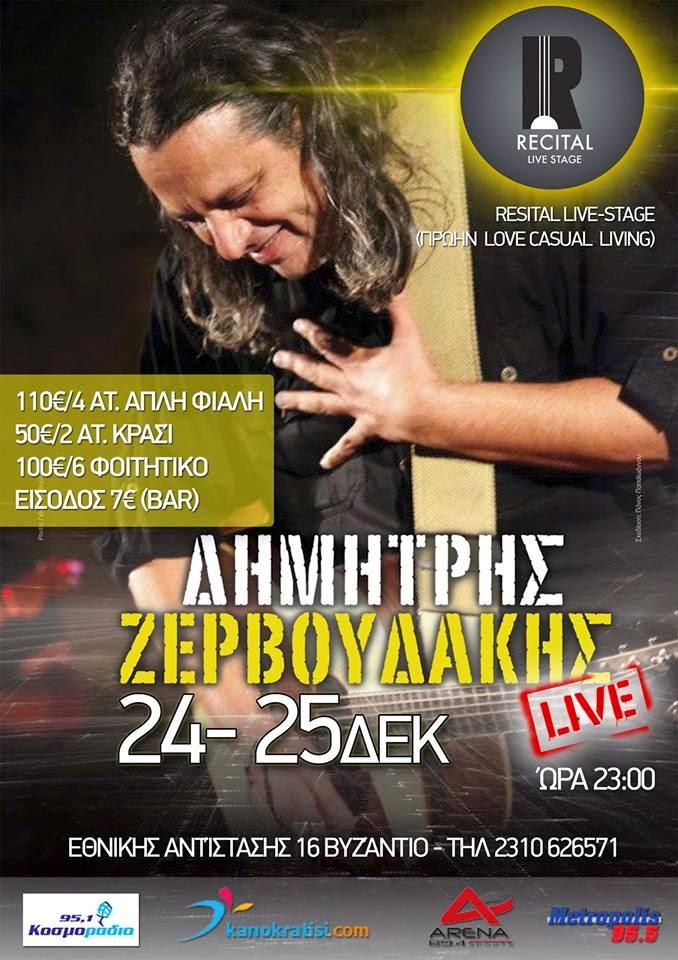 Resital Live Stage Ζερβουδάκης