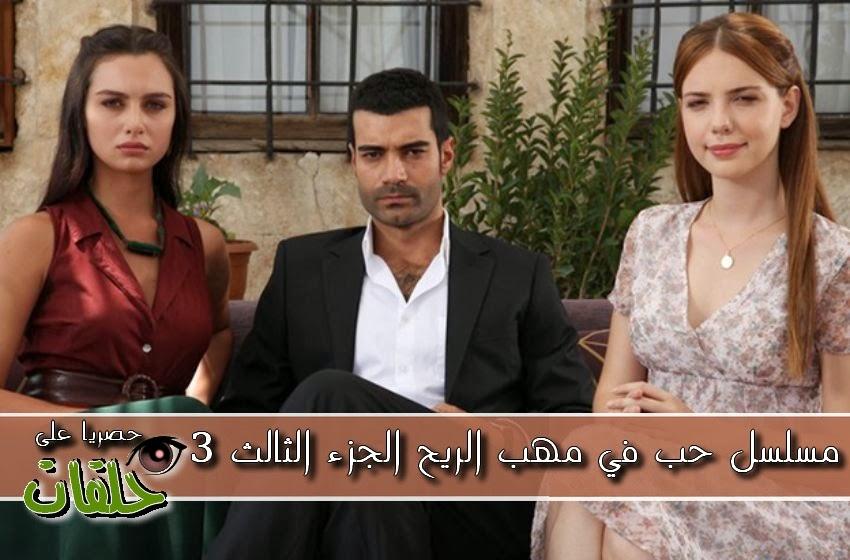 ,حب في مهب الريح ,الجزء الثالث ,3 الحلقة, Hob fe mahab al-reeh,
