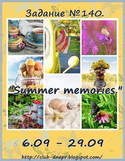 """+++Задание №140. """"Summer memories"""" до 29/09"""