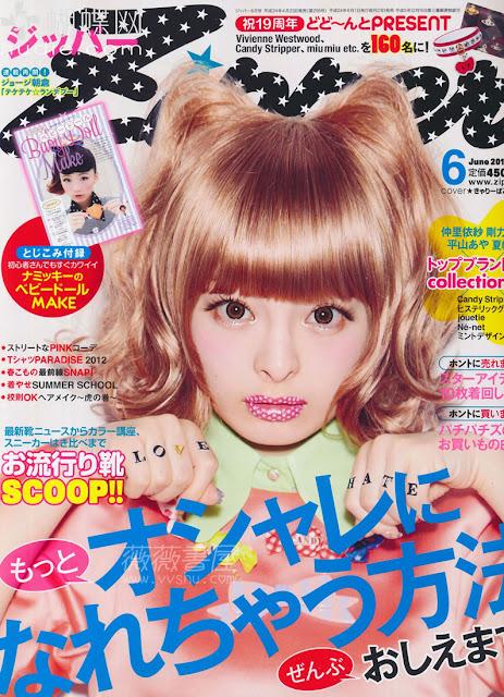 Zipper (ジッパー)  June 2012 Kyary Pamyu Pamyu jmagazine scans