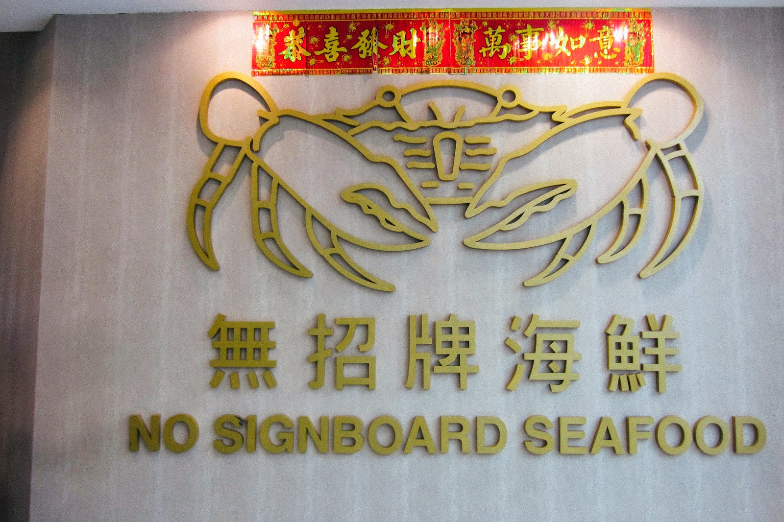 no signboard seafood logo storefront