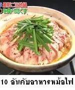 10 อันดับอาหารหม้อไฟของญี่ปุ่น