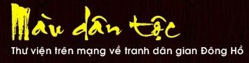 Tranh dan gian Dong Ho, thư viện tranh dân gian Đông Hồ, tranh dam cuoi chuot