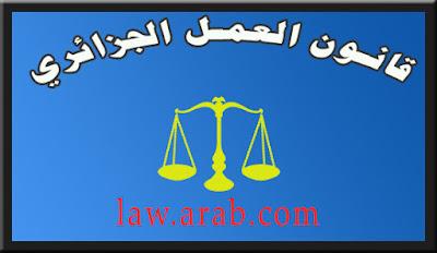 قانون العمل الجزائري