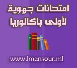 تحميل امتحانات جهوية مادة اللغة 4.jpg