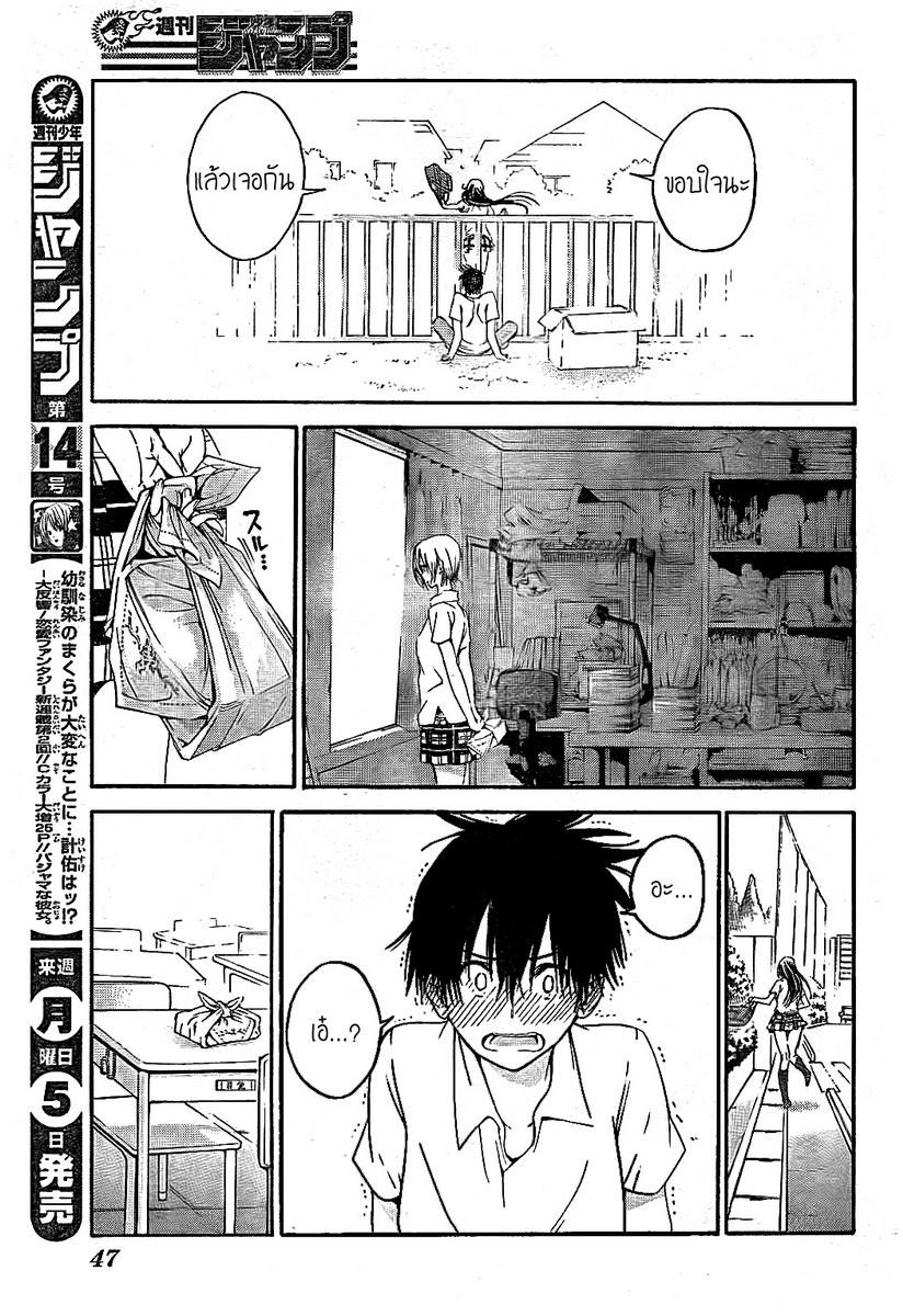 อ่านการ์ตูน Pajama na Kanojo 1 ภาพที่ 24