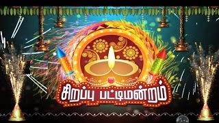 Diwali Special : PattiMandram