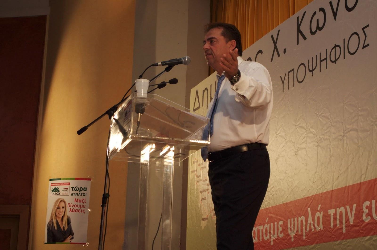 Ομιλία του κ. Δημήτρη Κωνσταντόπουλου στο Συνέδριο της Δημοκρατικής Συμπαράταξης