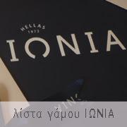 lista gamou IONIA