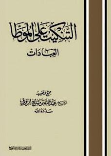 كتاب التنكيت على الموطأ - عبد الله بن مانع الروقي