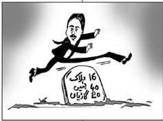 Jasarat Cartoon-2 20-7-2011