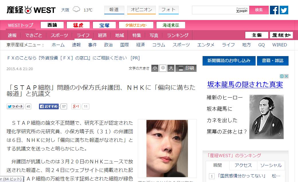 「STAP細胞」問題の小保方氏弁護団、NHKに「偏向に満ちた報道」と抗議文