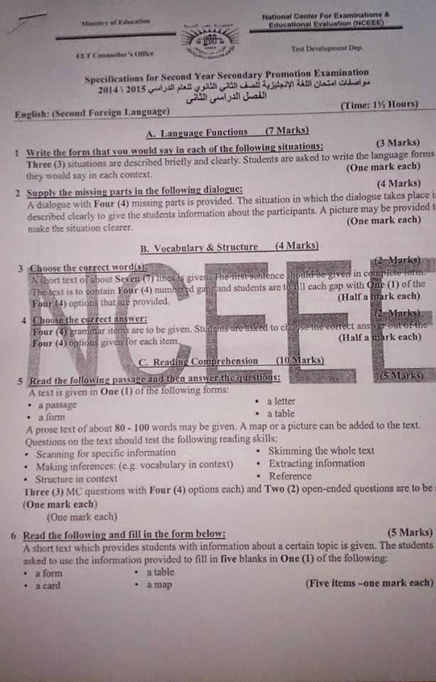مواصفات امتحان اللغة الإنجليزية للصف الثانى الثانوى - ترم ثانى2015 المنهاج المصري 10881688_15950729973