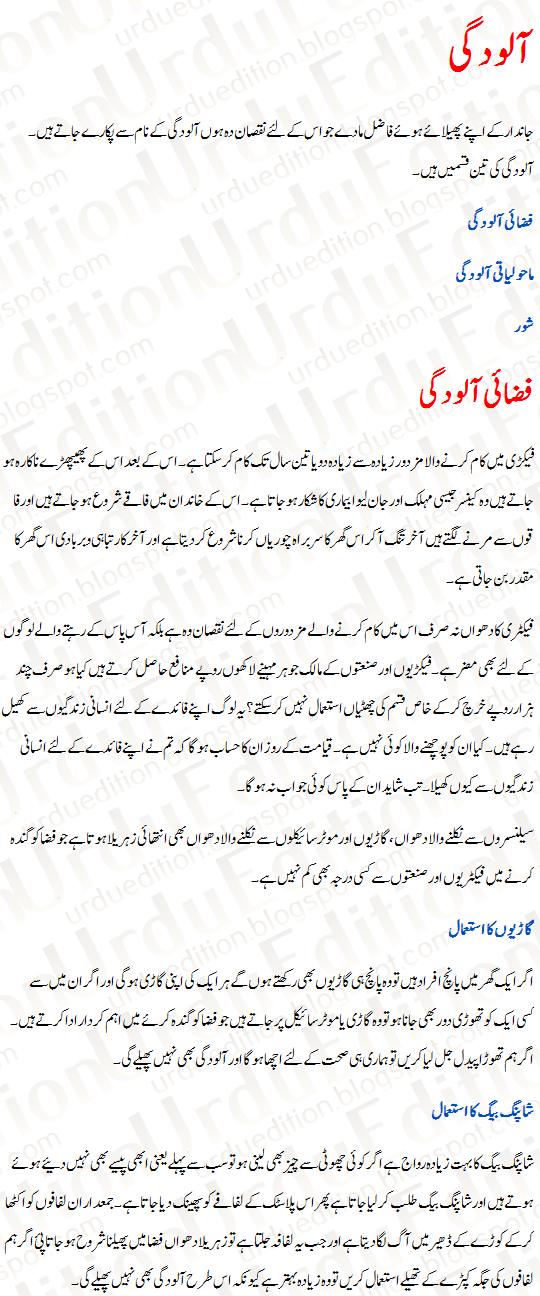 Essay on environmental pollution in urdu language